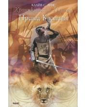 Принц Каспиан (Хрониките на Нарния 4)