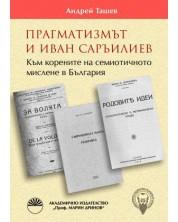 Прагматизмът и Иван Саръилиев. Към корените на семиотичното мислене в България