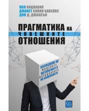 pragmatika-na-choveshkite-otnosheniya