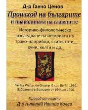 Произход на българите и прародината на славяните -1