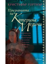 Признанията на Катерина Медичи