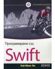 programirane-s-s-swift