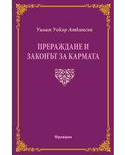 prerazhdane-i-zakon-t-za-karmata