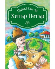 Приказки за Хитър Петър (Книги за всички) -1