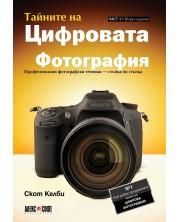 Тайните на цифровата фотография 1: Професионални фотографски техники - стъпка по стъпка