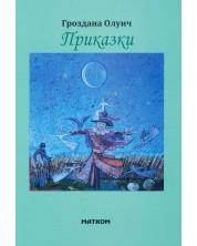 Приказки (Гроздана Олуич) -1