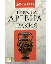 Приказна Древна Тракия -1