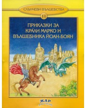 Приказки за Крали Марко и вълшебника Йоан-Боян (Слънчеви вълшебства 11) -1