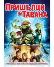 Пришълци на тавана (DVD) -1