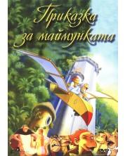 Приказка за маймунката (DVD)