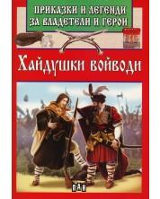 Приказки и легенди за владетели и герои: Хайдушки войводи -1