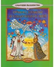 Принц Атакан и Слънчевата фея (Слънчеви вълшебства 10) -1