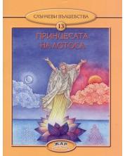 Принцесата на лотоса (Слънчеви вълшебства 13) -1