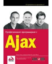 Професионално програмиране с Ajax