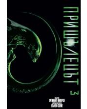 Пришълецът 3 (DVD)