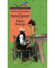 Приключенията на Пинокио -1