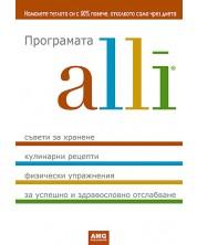 Програмата alli -1