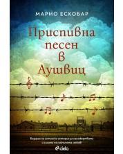Приспивна песен в Аушвиц -1