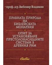 Правната природа на библейската монархия. Опит за установяване престолонаследните системи в Древния Рим