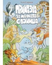 prikazka-za-malkata-slonitsa