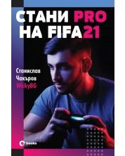 Стани Pro на FIFA21