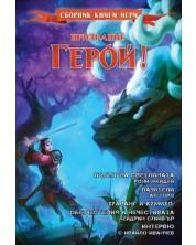Призвание Герой 7: Сборник книги-игри