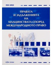 Правата и задълженията на малцинствата според международното право - Нова звезда -1