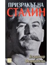 Призракът на Сталин -1