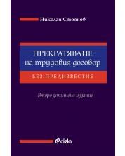 Прекратяване на трудовия договор без предизвестие (Сиела)