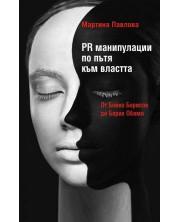 PR манипулации по пътя към властта: От Бойко Борисов до Барак