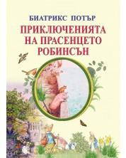 Приключенията на прасенцето Робинсън -1