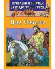 Приказки и легенди за владетели и герои: Цар Самуил -1