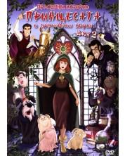 Прасешки истории: Принцесата и граховото зърно - диск 2 (DVD)