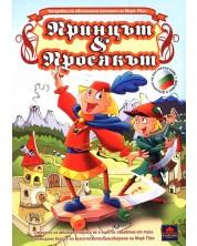 Принцът и Просякът (DVD)