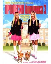 Професия блондинка 3 (DVD)