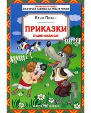 Библиотека за ученика: Приказки от Елин Пелин (Скорпио)