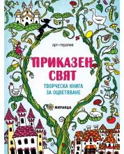 Приказен свят: Творческа книга за оцветяване