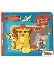 Приказки с пъзели: Запознай се със смелия пазител (Пазители на лъвските земи)