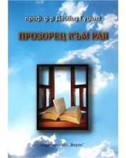Прозорец към Рая -1