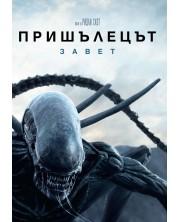 Пришълецът: Завет (DVD)