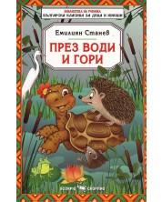 Библиотека за ученика: През води и гори (Скорпио)