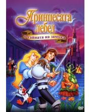 Принцесата Лебед и тайната на замъка (DVD) -1