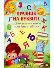 Празник на буквите (с любими детски писатели за всяка буква от азбуката)