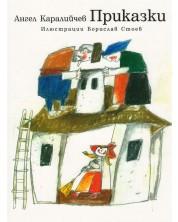 Приказки - Ангел Каралийчев