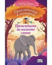 Премеждието на малкото слонче (Приключения в зоопарка) -1