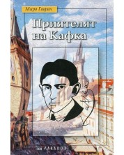 Приятелят на Кафка
