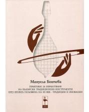 Практики за изработване на български традиционни инструменти през втората половина на ХХ век