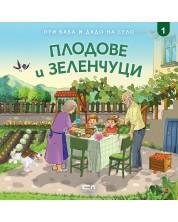 При баба и дядо на село: Плодове и зеленчуци -1