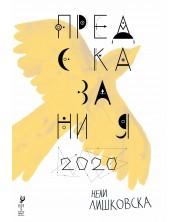 Предсказания 2020 -1