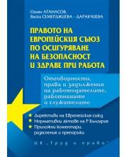 pravoto-na-evropeyskiya-sayuz